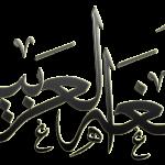 احب العربية