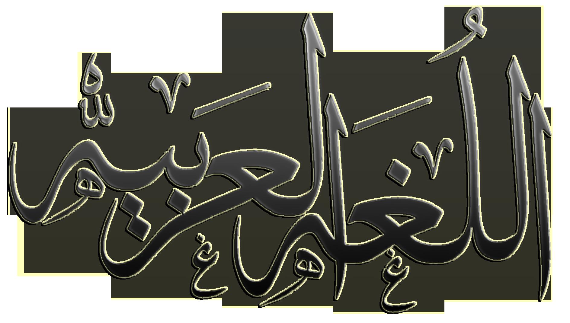 j'adore la langue arabe