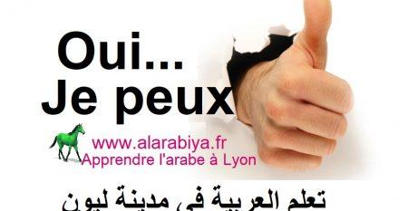oui-je-peux-arabe+